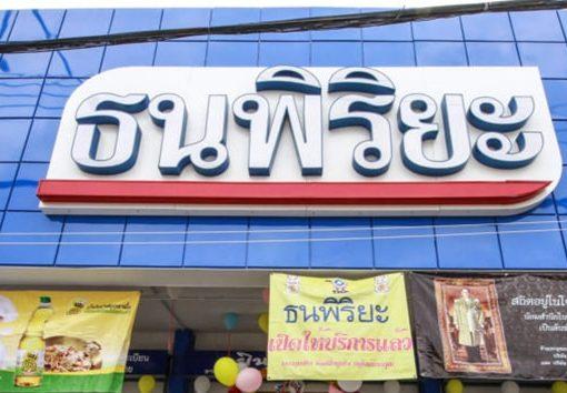 Thanapiraya Supermarket, Chiangrai