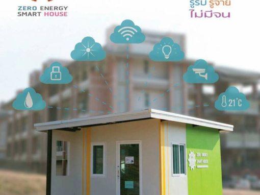 บ้านต้นแบบที่ใช้พลังงานเป็นศูนย์