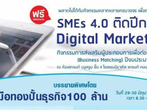 งาน SMEs 4.0 ติดปีกด้วย Digital Marketing