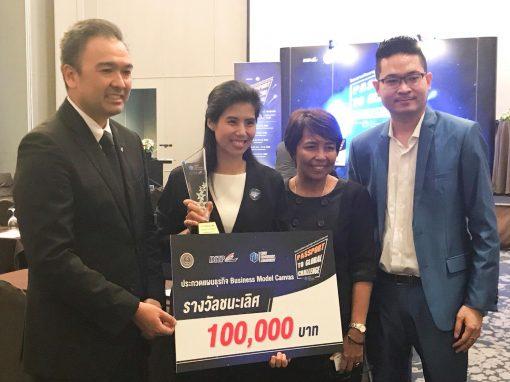 PAC ได้รับรางวัลชนะเลิศ ในโครงการพัฒนาธุรกิจสู่การค้าระหว่างประเทศ