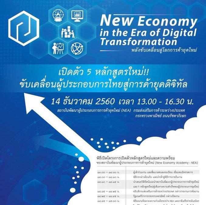 New Economy in the Era of Digital Transformation พลังขับเคลื่อนสู่โลกการค้ายุคใหม่