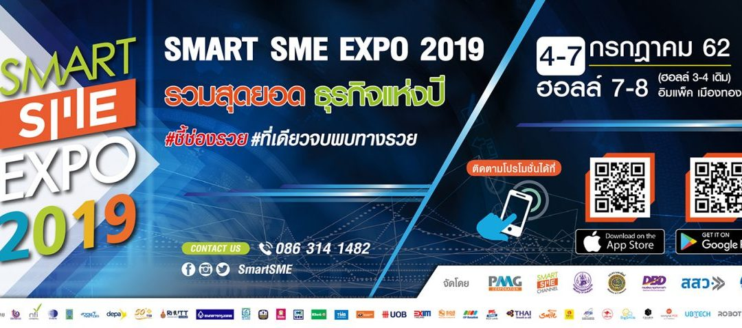 พบกับ PAC ได้ในงาน SMART SME EXPO 2019 ได้ที่บูธ สวทช.