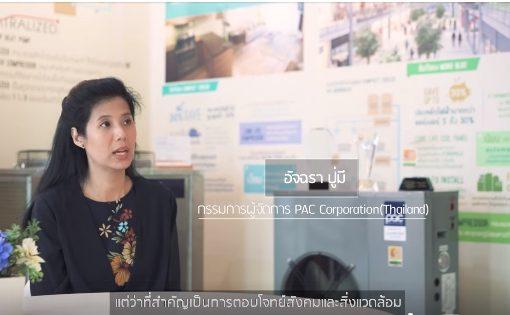 PAC ได้รับการเข้าร่วมกิจกรรม Alumni GCIP Thailand