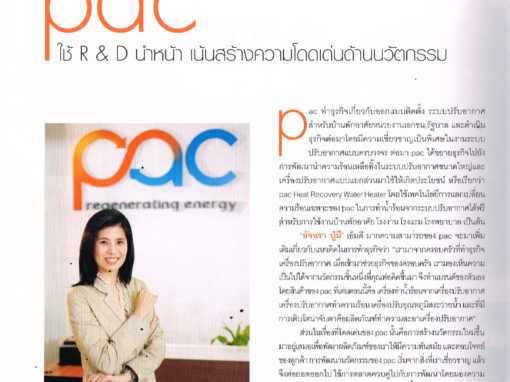Ms. Atchara Poomee granted an interview to Custom Import-Export Magazine