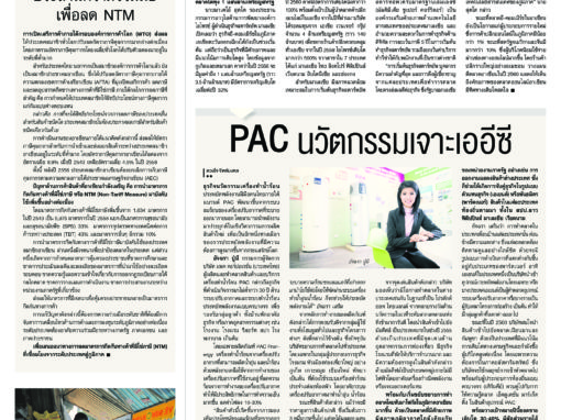 Interview of Ms. Atchara Poomee in Post Today