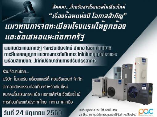 Seminar on hotel registration procedure at Khum Kham International Convention Centre Chiang Mai on 24 June 2017