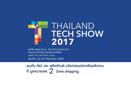 เชิญพบบูธ PAC ที่งาน Thailand Tech Show 2017