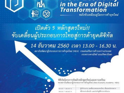 "The New Economy Academy (NEA) proudly presents ""New Economy in the Era of Digital Transformation"""