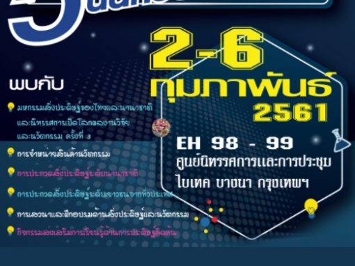 PAC to boast its energy-saving products in the Thailand Inventors' Day event at BITEC Exhibition Centre Bangkok in Bangna from 2 – 6 February 2018