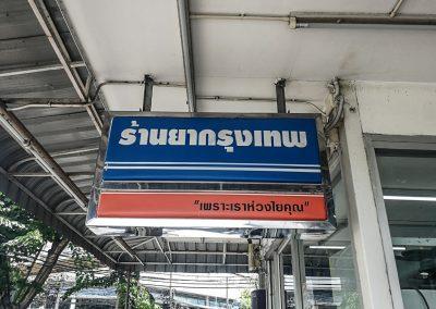 ร้านยากรุงเทพ 31562_๑๙๐๕๓๑_0013