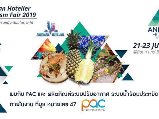 ชาวภูเก็ต เตรียมพบกับ PAC ในงาน Andaman Hotelier and Tourism Fair 2019