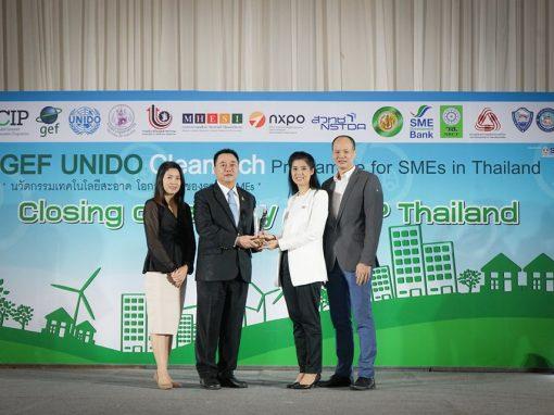 "PAC รับรางวัลผู้ชนะการประกวด ""GCIP Thailand Awards"" จากท่านปลัดกระทรวงอุตสาหกรรม"