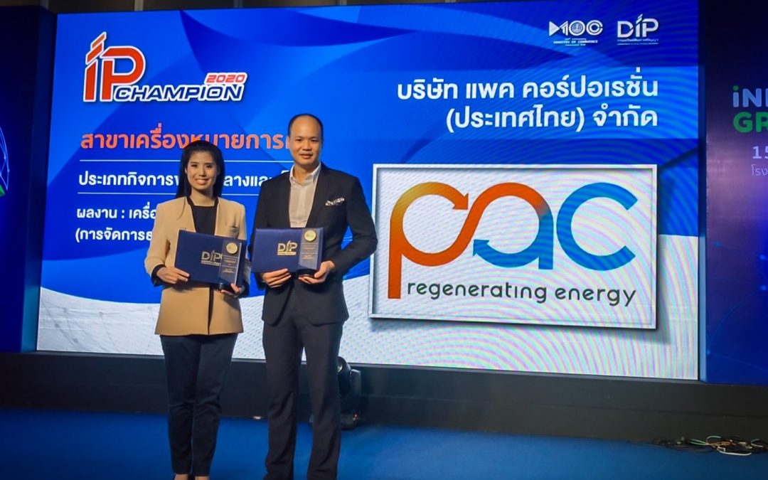PAC ได้รับรางวัล IP Champion 2020 จากกรมทรัพย์สินทางปัญญา