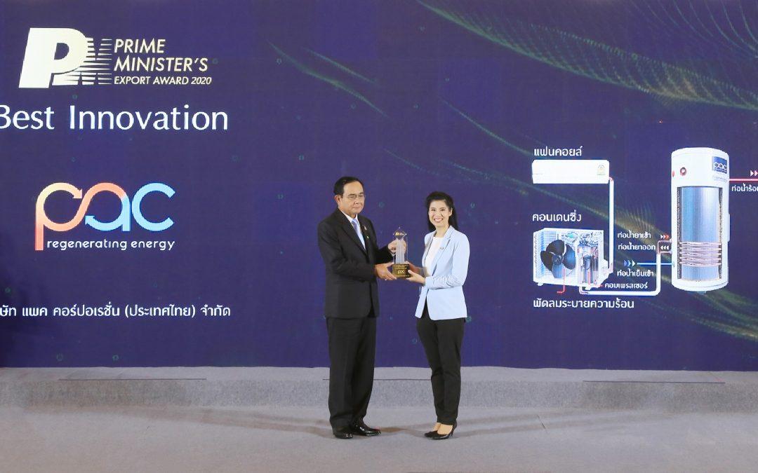 PAC ได้รับรางวัล Prime Minister's Expo Award 2020 ในสาขา Best Innovation