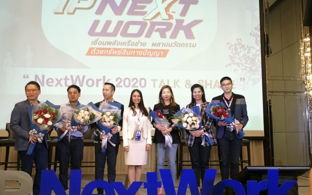 "PAC ได้รับเชิญเข้าร่วมงาน ""NextWork 2020 TALK & SHARE"""