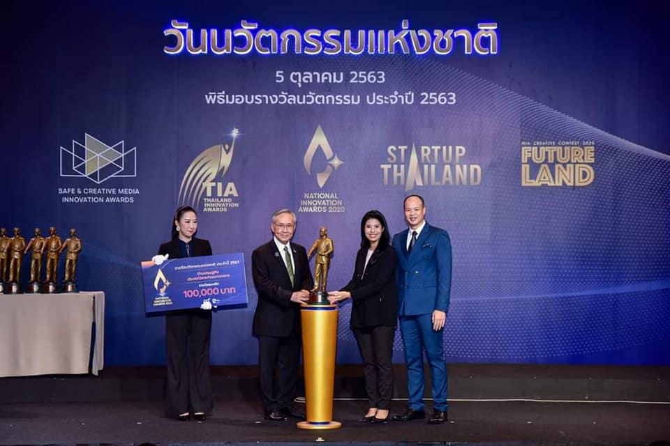 PAC ได้รับรางวัลนวัตกรรมแห่งชาติประจำปี 2563